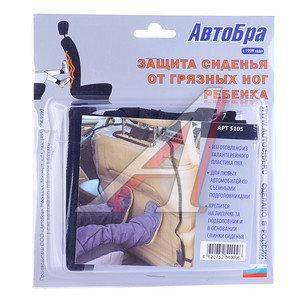 Защита спинки сиденья переднего от загрязнения обувью прозрачная АВТОБРА АвтоБра 5105, 5105