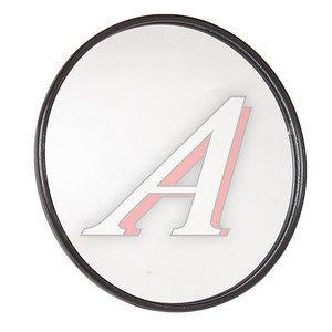 Зеркало боковое круглое,универсальное ИНТЕХ 300, 56.8201020-01