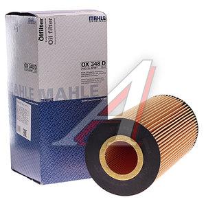Фильтр масляный KAMAZ 5490 MERCEDES MAHLE OX348D, A0001802909