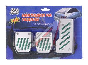 Накладка педали для МКПП комплект 3шт. зеленый AZARD AZARD-1044, ПЕД00003
