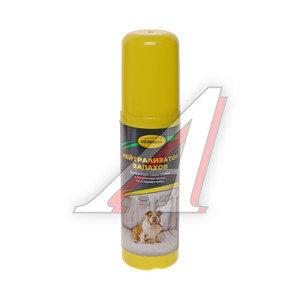 Нейтрализатор запахов 125мл спрей АСТРОХИМ ASTROhim ACT-880, ACT-880