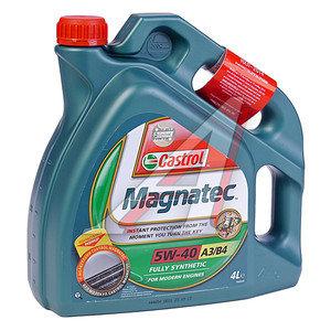 Масло моторное MAGNATEC A3/B4,C3 синт.4л CASTROL+ПОДАРОК CASTROL SAE5W40