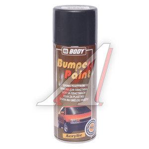 Краска для бамперов серая темная аэрозоль Bumper Paint Spray 03 400мл BODY BODY