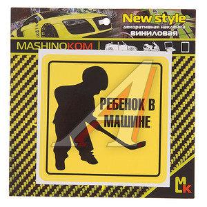 """Наклейка-знак виниловая """"Ребенок в машине"""" 10х10см в упаковке MASHINOKOM VRC 430-01"""