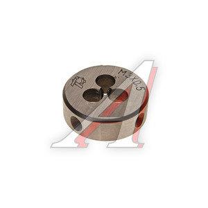 Плашка М3х0.5 ПМ3х0.5