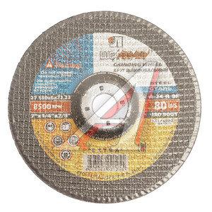 Круг зачистной по металлу 180х6х22 А24 (27) Лужский АЗ ЛАЗ КЗ 180х6х22 А24 (27), 2875