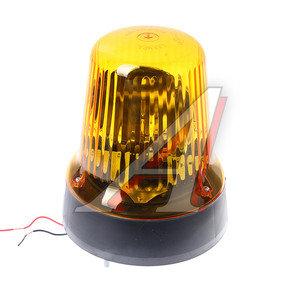 Маяк проблесковый 12V стационарный (лампа Н1) желтый САКУРА С12-55