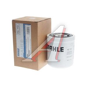 Фильтр масляный КПП и РЗМ SCANIA 3,4 series MAHLE HC113, 1301696