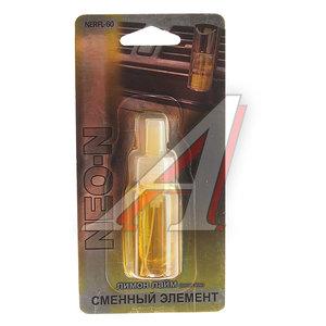 Картридж ароматизатора жидкостный (лимон лайм) 8мл FKVJP NERFL-60