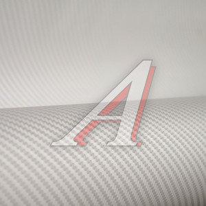 """Пленка виниловая белая """"3D"""" карбон 1.52х0.5м 140мк ТНП, рулон 20 полуметров(10м)"""