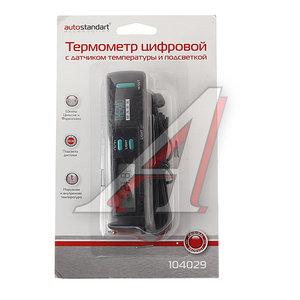 Термометр электронный внутр./наружн., LCD с подсветкой, шнур 3м черный AUTOSTANDART 104029