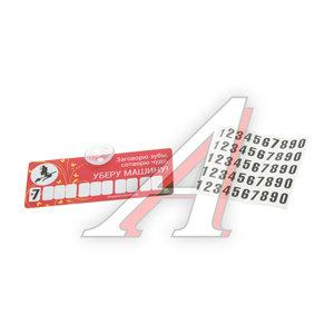 """Автовизитка """"Ведьмочка"""" пластиковая, на присоске, самоклеющиеся цифры MASHINOKOM AVP 003"""