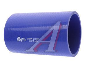 Шланг МАЗ охлаждения наддувного воздуха (L=150мм, d=90) силикон 642290-1323093