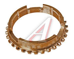 Кольцо УАЗ синхронизатора блокирующее 2-х синхронной КПП 451Д-1701164, 451-50-1701164