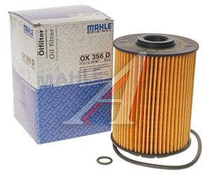 Фильтр масляный VW Touareg (02-06) (4.2) MAHLE OX356D, 077115562