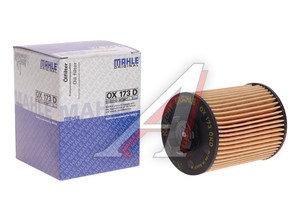 Фильтр масляный OPEL Corsa C,B,Astra H,C,Meriva (06-) (1.0/1.4) (замена на OX173/2D) MAHLE OX173D, 0650307