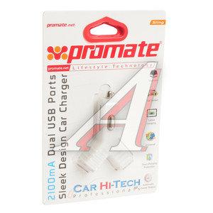 Устройство зарядное в прикуриватель 2 USB PROMATE PROMATE Sling белое