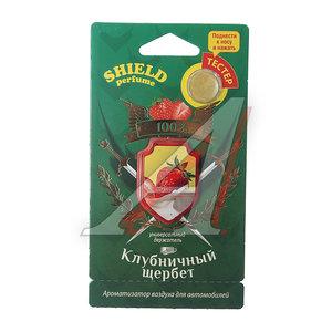 Ароматизатор подвесной мембранный (клубничный щербет) Shield Perfume FOUETTE S-7
