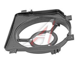 Кожух ВАЗ-2108,15 вентилятора пластик 2115-1309016, 2108-1309010