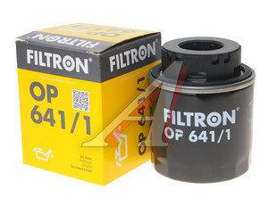 Фильтр масляный VW Golf,Passat,Polo (07-) AUDI A3 SKODA Octavia,Fabia (08-) (1.2/1.4 TSI) FILTRON OP641/1, OC593/4, 03C115561J/03C115561B