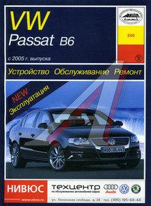 Книга VW Passat B6 с 2005 г. бензин/дизель, ремонт,ТО ЗА РУЛЕМ (51844), Монолит