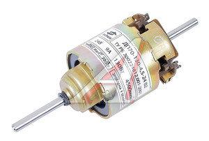 Мотор отопителя МАЗ-6430,5440 (мотор под 2 крыльчатки, аналог 0130 111 116) ЭКРАН ДП70-130, ДП 70-130-4,5-24 02, 0130 111 116