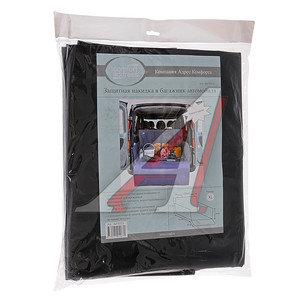 Накидка в багажник защитная от загрязнения серая COMFORT ADDRESS DAF-022S