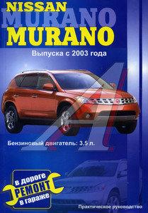 Книга NISSAN MURANO (с 2003г.) б.Э.ТО.У.Р. ЗА РУЛЕМ (52287), Чижовка