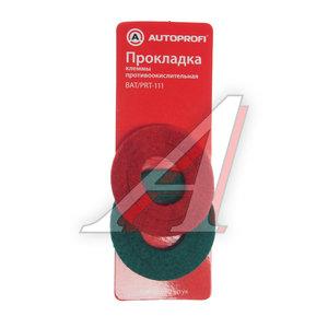 Прокладка для клемм аккумулятора противоокислительная 2шт. AUTOPROFI BAТ/PRT-111, BAT/PRT-111