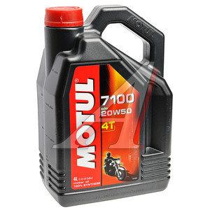 Масло моторное 7100 4T синт.4л MOTUL MOTUL SAE20W50, 104104