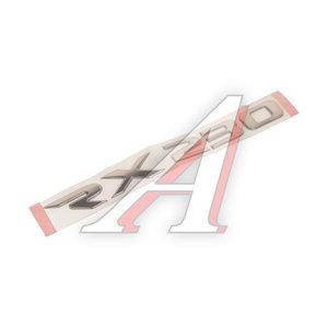 "Эмблема ""RX230"" SSANGYONG Rexton (02-) (E23) двери передней OE 7992508000"