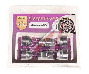 Гайка колеса М14х1.5х23.5 секретки конус открытая комплект 4шт. 2 головки SAVE CAR ADO, ADO 14х1,5