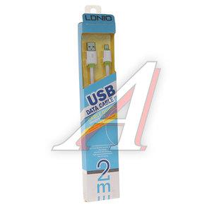 Кабель micro-USB 2м белый силиконовый плоский LDNIO LS-012W, LDNIO LS01