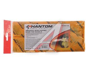 """Пакет для покрышек 100х100см (R12-19"""") комплект 4шт. PHANTOM PH5410"""