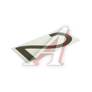 """Наклейка-знак виниловая на дублирующие номера """"2"""" 33х17см AUTOSTICKERS ХБЛ"""