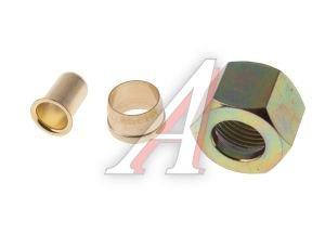 Ремкомплект трубки тормозной пластиковой d=12х1.0 (1гайка,1штуцер,1шайба) РК-ТТП-d12х1.0, АТ-617