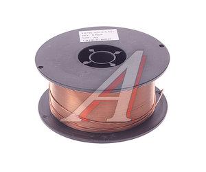 Проволока сварочная d=0.8мм 1.0кг ER70S-6
