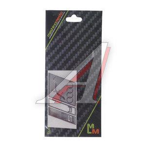 """Наклейка металлическая """"AUDI RS"""" с ящеркой 30х60мм MASHINOCOM PKTA 42"""