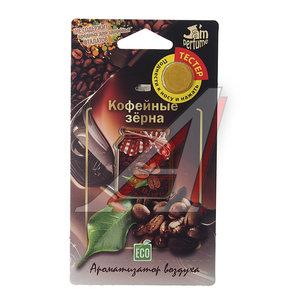 Ароматизатор подвесной мембранный (кофейные зерна) 5г Jam Perfume FOUETTE J-02