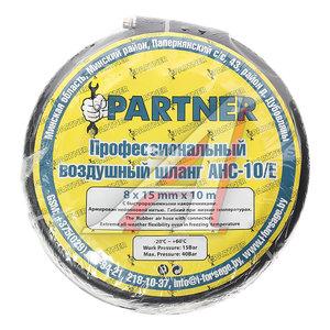 Шланг компрессора 8х15мм 10м резиновый воздушный армированный с фитингами AHC-10/E, PN-AHC-10/E