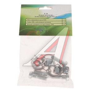 Крепеж ВАЗ-2101-07 вала карданного комплект РИПУС Е34
