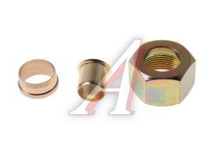 Ремкомплект трубки тормозной пластиковой d=18х1.0 (1гайка,1штуцер, 1шайба) РК-ТТП-d18х1.0, АТ-629