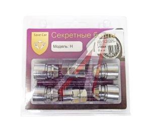 Гайка колеса М12х1.5х34 секретки конус закрытая комплект 4шт. 2 головки SAVE CAR H, H 12х1,5