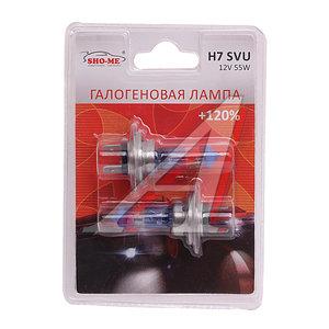 Лампа 12V H7 55W+120% PX26d Xenon White SVU SHO-ME SHO-ME H7 SVU, H7 SVU Sho-Me, АКГ 12-55 (Н7)