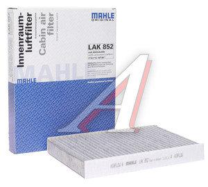 Фильтр воздушный салона RENAULT Fluence (10-) NISSAN Juke (11-) угольный MAHLE LAK852, 272774936R