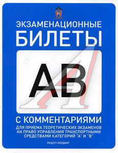 Книга прочее Экзаменационные билеты кат.АВ ЗА РУЛЕМ (56752)(54901)