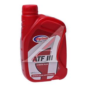 Масло трансмиссионное Agrinol ATF DEXRON III 1л АГРИНОЛ AGRINOL ATF Dexron III, АГРИНОЛ ATF Dexron III