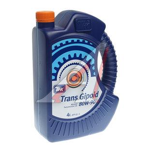 Масло трансмиссионное Гипоид ТМ5-18 (ТАД-17) GL-5 80W90 мин.4л ТНК 40617742, ТНК SAE80W90