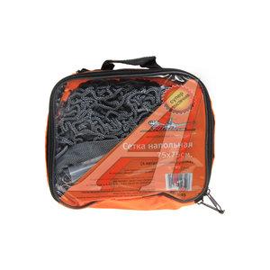 Сетка в багажник напольная 75х75см для перевозки вещей (4 металлических крючка) AIRLINE AS-S-05