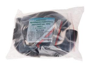 Патрубок ГАЗ-3302 дв.ЗМЗ-405 ЕВРО-3 радиатора комплект 5шт. (с хомутами) ТК МЕХАНИК 3302-1303000, 06-13-132М, 3110-1303010-10